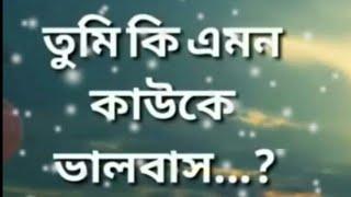 Download Tomar Koster Karon | Valobashar golpo kotha | Bangla love story | Udash Video