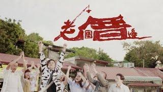 Download 台客電力公司【老厝邊】長版MV TaiKo Electro Company【Neighborhood】Long version MV Video