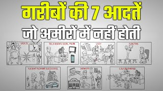 Download गरीब vs अमीर | 7 THINGS THAT WILL CHANGE YOUR LIFE COMPLETELY | 7 THINGS POOR DO BUT RICH DON'T Video