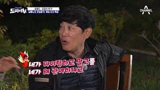 Download ˝파이팅도 하지마!˝ 질풍노도 오십춘기 경규, 개입에 분노?! Video