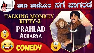 Download Jaana Jaaneyara Nage Jaagarane 2014|″Prahlad Acharya ″| Talking Monkey Kitty 2 | New Kannada Comedy Video