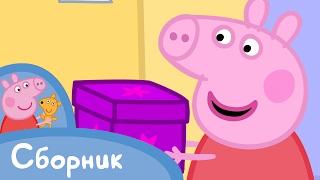 Download Свинка Пеппа - 1 Cезон 1-13 серия - Мультики Video