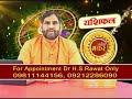 Download #मकर #राशि - #2018 में मिलेगी सफलता ही #सफलता । Dr H S Rawat I Video