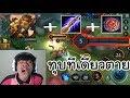 Download ROV เปิดสูตรลับทีเดียวตาย WuKong สายเวทแรงสุดขีด !! Video