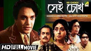 Download Sei Chokh | সেই চোখ | Bengali Movie | Uttam Kumar, Sabitri Chatterjee Video
