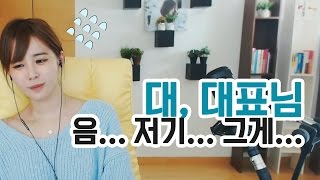 Download 김이브님♥채팅방에 우리 회사 대표님이 들어오셨다!! Video