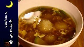 Download 감자옹심이 만드는 법/심야식당/深夜食堂/Korean Food/How to make a potato ongsim/韓国料理 Video