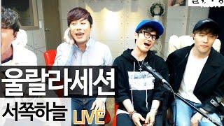 Download 울랄라세션 - '서쪽하늘 ' LIVE [music] - KoonTV Video