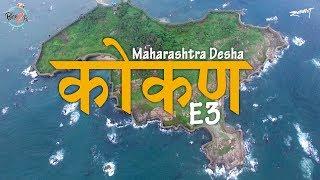 Download Kokan - Maharashtra Desha E3 #bha2pa Video