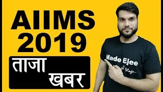 Download AIIMS 2019 | ताज़ा खबर | Date of exam | MBBS seats | Paper Pattern | Preparation strategy By A2 Video