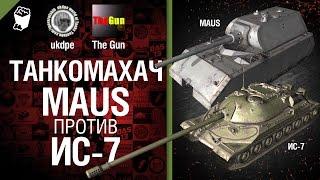 Download Maus против ИС-7 - Танкомахач №13 - от ukdpe Арбузный и TheGUN [World of Tanks] Video