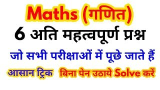 Download Maths short tricks in hindi For - SSC, BANK, RAILWAY, SSC-GD, RPF, VDO, UP POLICE & all exams Video