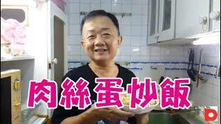 Download 肉絲蛋炒飯粒粒分明 才好吃! Video