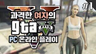 Download 양띵 [PC로도 즐겨볼까? 과격한 여자의 GTA5 온라인 플레이 1편] Grand Theft Auto V Video