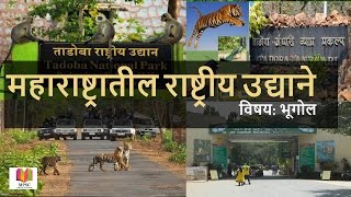 Download National Parks In Maharashtra (महाराष्ट्रातील राष्ट्रीय उद्याने) - Geography - MPSC CAREER ACADEMY Video