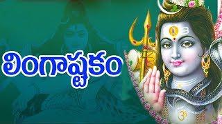 Download ఈ పాట వింటే ఈ రోజే కాశీ వెళ్లినంత పుణ్యం వస్తుంది.. Lord Shiva Popular Devotional Songs LINGASHTAKAM Video