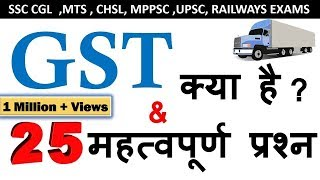 Download What Is GST ? GST Quiz : SSC, UPSC, MPPSC, Railway Exam , IBPS PO ,All Competitive Exams Video