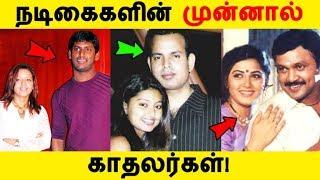 Download நடிகைகளின் முன்னால் காதலர்கள்! | Tamil Cinema | Kollywood News | Cinema Seithigal Video