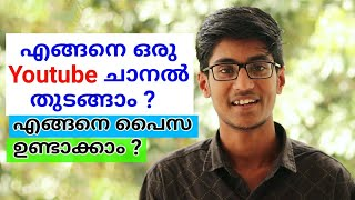 Download How to Start a YouTube channel and how to Earn money | 7 Tips for beginners | Malayalam | 2018 Video
