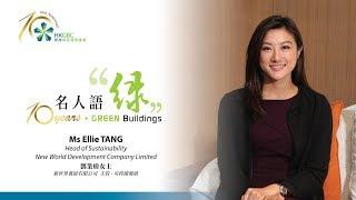 "Download HKGBC 10th Anniversary: 10 Years • Green Buildings 名人語 ""綠"" Ms Ellie TANG 鄧業煒女士 Video"