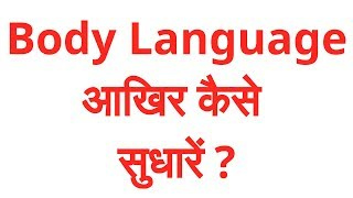 Download Body language kaise sudhare? by Vicky Shetty Video