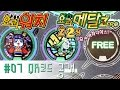 Download 요괴워치 제트메달 2장 드라귤냥 로보면견 QR코드 패턴 음성 Part07 Yokai Watch 妖怪ウォッチ Toy Review Video