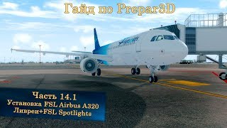 Download Гайд по Prepar3D v4. Часть 14.1. Установка FsLabs Airbus A320. Ливреи и FSL Spotlights. Video