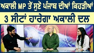 Download Exclusive Interview: MP Naresh Gujral ने खुद बताया Punjab की कौन-सी 3 Seats हार रहा है Akali Dal Video