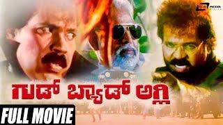 Download Good Bad Ugly | Tiger Prabhakar | Nisha | Kannada Full HD Movie | Action Movie Video