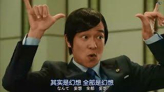 Download (王牌大律師2)半澤直樹變搞笑了....有事嗎你 Video