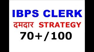 Download Ibps Clerk Prelims (Pre) 2018 Strategy || How to crack Ibps clerk 2018 || Ipbs Exam Pattern 2018 Video
