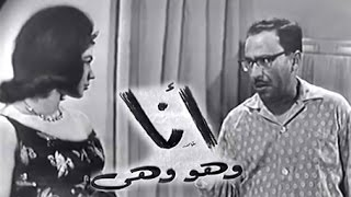 Download مسرحيات زمان: فؤاد المهندس وشويكار في مسرحية ″أنا وهو وهي″ Video