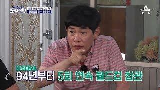 Download 고기도 러시아도 사라졌다?! 2018 이경규가 (혼자) 간다! Video