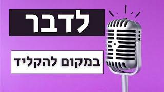 Download 🎤איך לדבר במקום להקליד   Talktyper voice to text 👍 Video