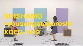 Download SHISHAMO「量産型彼氏」 Video
