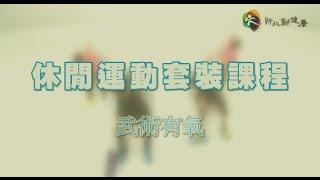 Download 新北動健康休閒運動套裝課程-第03集武術有氧 Video