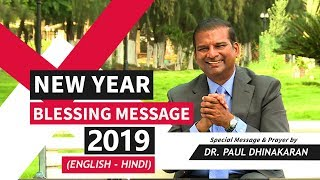 Download New Year 2019 Blessing Message | Promise Message (English - Hindi) | Dr. Paul Dhinakaran Video