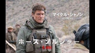 Download 5/4(金・祝)公開『ホース・ソルジャー』マイケル・シャノン インタビュー映像 Video