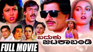 Download Baduku Jataka Bandi – ಬದುಕು ಜಟಕಾಬಂಡಿ |Kannada Full Movie | FEAT.Kashinath,Shwetha Video