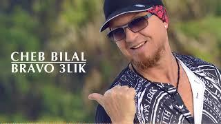 Download Cheb Bilal - Bravo 3lik - 2016 #MogadorMusicDigital #MogadorEdition Video