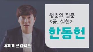 Download 청춘의질문 '꿈, 실현'편[마이크임팩트] Video