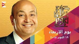 Download كل يوم - عمرو اديب - الأربعاء 18 أكتوبر 2017 - الحلقة الكاملة Video