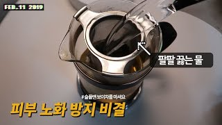 Download 피부 노화 방지 비결, 보이차 마시기   Drink puer tea for anti-aging. Video