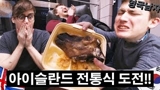 Download 아이슬란드 양고환에 박살난 영국남자!!! // Eating Icelandic Ram's Testicles and Rotten Shark!!! Video