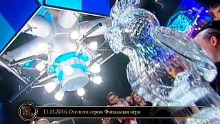 Download Что? Где? Когда? в Беларуси. Эфир 11.11.2016 Video