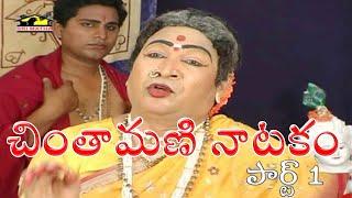 Download Chintamani Natakam Part 1 ll Comedy Natakam ll Musichouse27 Video