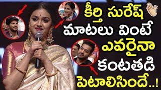 Download Keerthy Suresh Emotional Speech About Savithri At Mahanati Audio Launch || NTR || Samantha || NSE Video
