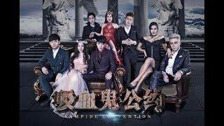 Download 【刘哔】烂片吐槽之《吸血鬼公约》:号称中国首部吸血鬼题材的电影 Video