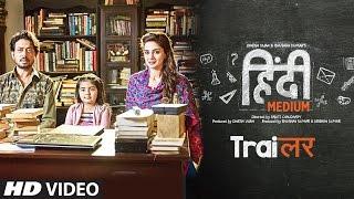 Download Official Trailer: Hindi Medium | Irrfan Khan | Saba Qamar & Deepak Dobriyal | In Cinemas 19th May Video