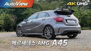 Download [오토뷰] 메르세데스-AMG A45 시승기 Video